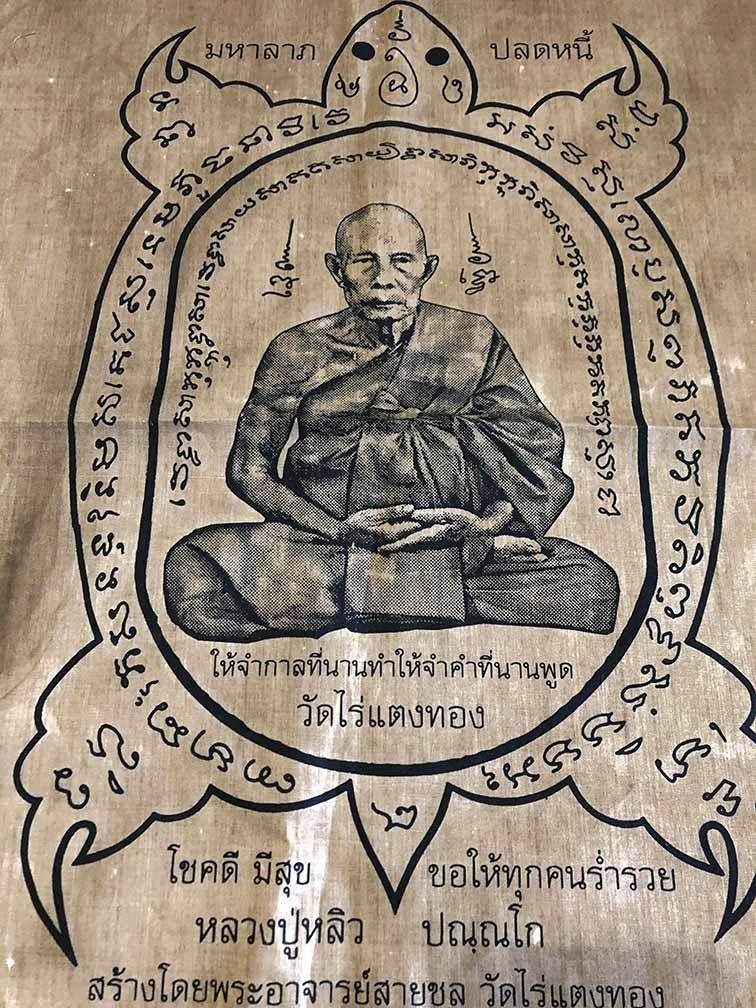 toile tortue talisman bouddhiste